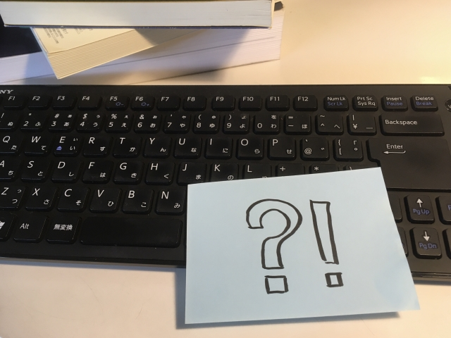 パソコンに関する疑問点