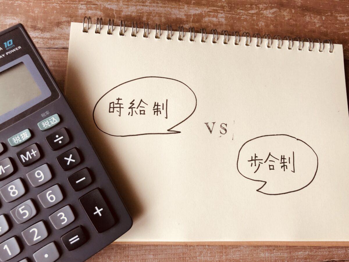 クラウドワークスの「時間単価」の案件とは?固定報酬制との違いと仕事例